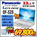 Panasonic Let's note CF-MX4 超高性能第五世代 Core i3 /快速SSD仕様/最新Windows10 コンバーチブルタブレット・薄型軽量