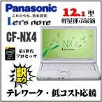 Panasonic Let's note CF-NX2 高速第3世代 Core i5 Win7&Win10選択可能 モバイルパソコン