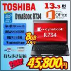 ���ָ���8GB�ޤ�̵��UP ��®SSD��� Toshiba R634 ��4����Core i7 13.3�� ���� ��Х��롡�ޥ������ե� office���  �Ρ��ȥѥ�����