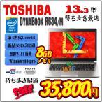 Toshiba R734 第4世代Core i5 13.3型軽量モバイル Win7/Win10 選択可能  ノートパソコン