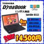 TOSHIBA 15型大画面 高速第3世代 Core i3 東芝 DynaBook B552 Win7&Win10選択可能 ノートパソコン