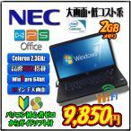 高速SSD搭載 NEC VersaPro VA-C 15型大画面 Celeron  Win7 初心者向けノートパソコン