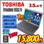 ����SSD TOSHIBA DynaBook B552 15������� ��®��3���� Core i3 ���  Win10�Ρ��ȥѥ�����