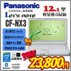 ����SSD ��� Panasonic��Let's note CF-NX2 ��®��3���� Core i3 Win7&Win10�����ǽ ��Х���ѥ�����