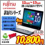���ָ��� ��®SSD128GB̵���ѹ�  12 13 �� B5 �ٻ���  ����4GB Core i3 or i5  Win10 office2016  FUJITSU LIFEBOOK ��Х���ѥ����� ������