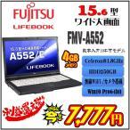 期間限定・利益還元祭  富士通 A552 Celeron メモリ4GB HDD250GB  15.6 型  Win10 office2016  FUJITSU LIFEBOOK WEBカメラ・無線・数字入力10キモデル
