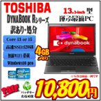 ���ָ��� ��®SSD128GB̵���ѹ� 13.3 �� B5 Toshiba  RX3 R730 R731 R732 R734 ����4GB Core i3 or i5  Win10 office2016  ��� ��Х���ѥ����� ������