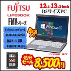 ���ָ��� ����SSD120GB̵���ѹ� 12.1 �� B5 FUJITSU  FMV���꡼�� ����4GB Celeron or Core2  Win10 office2016  �ٻ��� ��Х���ѥ����� ������