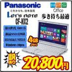 8�ܥݥ���� ����SSD��� Panasonic��Let's note CF-NX2 ��®��3���� Core i5 Win10 ��Х���ѥ����� �櫓���� ������
