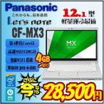 Yahoo!E-SKY 中古PC専門店8倍ポイント 新品SSD搭載 Panasonic Let's note CF-SX3 高速第4世代 Core i5 Win10 モバイルパソコン わけあり セール