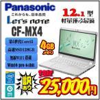 ��®SSD�����å��ѥͥ�ե�HD��� Panasonic Let's note CF-MX4 ��®��5���� Core i5 Win10 ��Х���ѥ����� �櫓���� ������