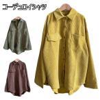 シャツジャケット コーデュロイシャツ レディース ブラウス シャツ 長袖 厚手 長袖シャツ ゆったり 女性 ジャケット コーデュロイ ジャンパー