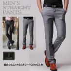 メンズスラックス メンズパンツ スキニーパンツ ロングパンツ ビジネスパンツ フォーマル ノータック  スリムシルエット