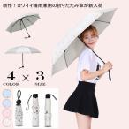 折りたたみ傘 軽量折り畳み傘 レディース カワイイ 晴雨兼用 UVカット おしゃれ 日傘 雨傘 3タイプ