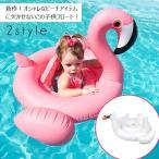 フラミンゴフロートフラミンゴ浮き輪子供キッズ用ボヘミアン白鳥ビーチプールか...