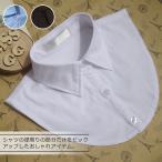 【二点以下DM便対応可】シャツ風つけ襟 ティペット レギュラカラー つけ襟 ネックレス 付け襟 つけ衿 シャツスタイル 清楚感 オシャレ 小物