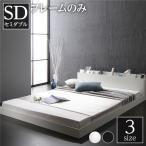 ベッド 低床 ロータイプ すのこ 木製 宮付き 棚付き コンセント付き シンプル モダン ホワイト セミダブル ベッドフレームのみ