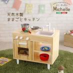 知育玩具/子ども用おもちゃ 〔幅約66cm ナチュラル〕 木製 収納スペース付き 『ままごとキッチン』 〔プレゼント 贈り物〕〔代引不可〕