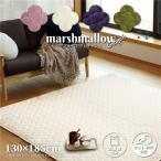 モダン ラグマット/絨毯 〔約130×185cm アイボリー〕 長方形 洗える ホットカーペット対応 『グレイッシュ』 〔リビング〕〔代引不可〕