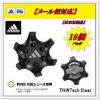 アディダス ADIDAS スパイク鋲18個パック 【THiN Tech Cleat】 日本正規品