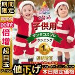 送料無料 クリスマス サンタ クリスマス コスプレ サンタクロース コスチューム 衣装 キッズ こども用 赤ちゃん 子供用 プレゼント