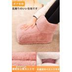 足温器 フットヒーター 足冷え対策グッズ フットウォーマー 男女兼用 USB充電式 給電式 電気靴 ブーツ型デザイン