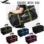 GULL スクエアメッシュバッグ SQUARE MESH BAG GB-7098 高い強度と大容量のメッシュバッグ