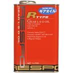 RESPO(レスポ) R TYPE 75W-90 幅広く対応�