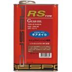 RESPO(レスポ) RS TYPE 75W-90 シフトが渋い車に最適【RMD-1LR】 ※送料600円掛かります 沖縄、離島は別途