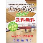 デコリカクリック(Dekorika Click) 送料無料