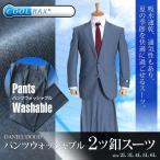 大きいサイズ メンズ DANIEL DODD COOLMAX パンツウォッシャブル 2ツ釦スーツ ビジネススーツ スーツ リクルートスーツ 272181