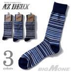 ショッピングサイズ 大きいサイズ メンズ 28〜30cm AZ DEUX マルチボーダー柄ソックス 靴下 7010