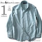 ショッピングサイズ 大きいサイズ メンズ POLO RALPH LAUREN ポロ ラルフローレン 長袖ワンポイントボタンダウンシャツ USA直輸入 710688196003