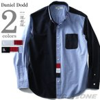 ショッピングサイズ 大きいサイズ メンズ DANIEL DODD 長袖オックスフォード前立てトリコボタンダウンシャツ 春夏新作 916-180101