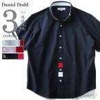 ショッピングサイズ 大きいサイズ メンズ DANIEL DODD 半袖オックスフォード前立てトリコデザインボタンダウンシャツ 春夏新作 916-180252