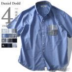 ショッピングサイズ 大きいサイズ メンズ DANIEL DODD 半袖オックスフォードポケットギミックボタンダウンシャツ 春夏新作 916-180253