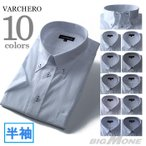 2点目半額】 大きいサイズ メンズ VARCHERO 半袖ワイシャツ ボタンダウンシャツ 春夏新作 az-47b