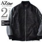 ショッピングサイズ 大きいサイズ メンズ AZ DEUX 袖切替MA-1タイプブルゾン 秋冬新作 azb-1330