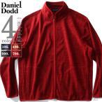 大きいサイズ メンズ DANIEL DODD カチオン フリース ジャケット 秋冬新作 azcj-180468