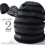 大きいサイズ メンズ SARTORIA BELLINI Thinsulate ボーダー柄ニットキャップ 帽子 azcp-162