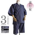 大きいサイズ メンズ 流行屋 しじら織り甚平 azjin-1502110