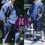 大きいサイズ メンズ 流行屋 しじら織り甚平 azjin-1602117