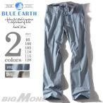 大きいサイズ メンズ BLUE EARTH ブルーアース ストレッチデザインパンツ azp-256