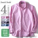 ショッピングサイズ 大きいサイズ メンズ DANIEL DODD 消臭テープ付 長袖無地オックスフォードボタンダウンシャツ azsh-160102