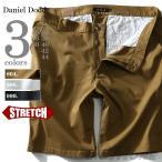大きいサイズ メンズ DANIEL DODD ストレッチチノショートパンツ 春夏新作 azsp-1418