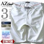 ショッピングサイズ 大きいサイズ メンズ AZ DEUX 接触冷感 ストレッチ ウエストリブデニムショートパンツ エアレットライト使用 春夏新作 azsp-1421