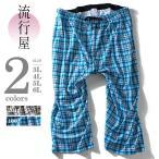 ショッピングステテコ 大きいサイズ メンズ 流行屋 チェック柄 涼感ステテコ azsu-150