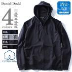 大きいサイズ メンズ DANIEL DODD コットンUSA 無地フルジップパーカー 秋冬新作 azsw-160438