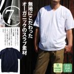 ショッピングサイズ 大きいサイズ メンズ DANIEL DODD スラブ ポケット付 無地Vネック半袖Tシャツ azt-160247