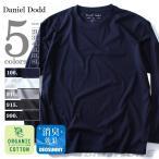 タダ割 大きいサイズ メンズ DANIEL DODD オーガニック 無地クルーネックロングTシャツ 秋冬新作 azt-160401